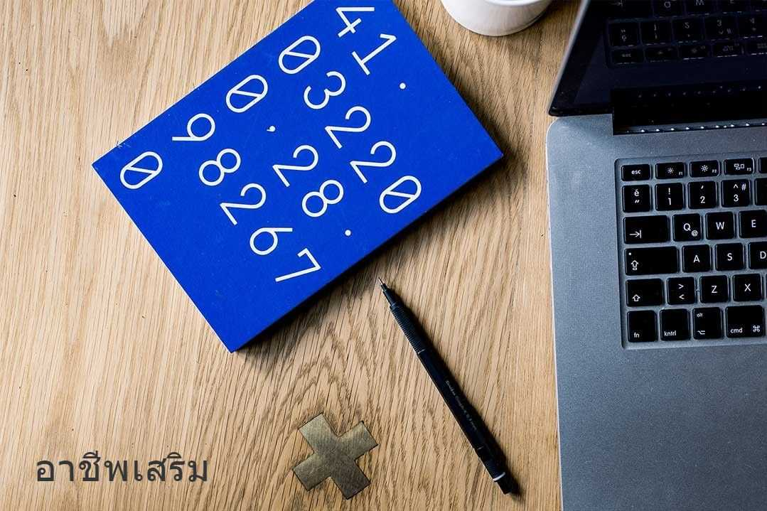 อาชีพเสริมคืออะไร? วิธีสมัครอาชีพเสริมออนไลน์ สำหรับผู้อยากมีอาชีพเสริม (ใหม่)