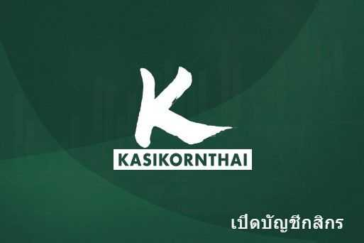 วิธีเปิดบัญชีกสิกรผ่าน Kbank พร้อมรับบัญชีเงินฝากกสิกรวันนี้ปี 2021