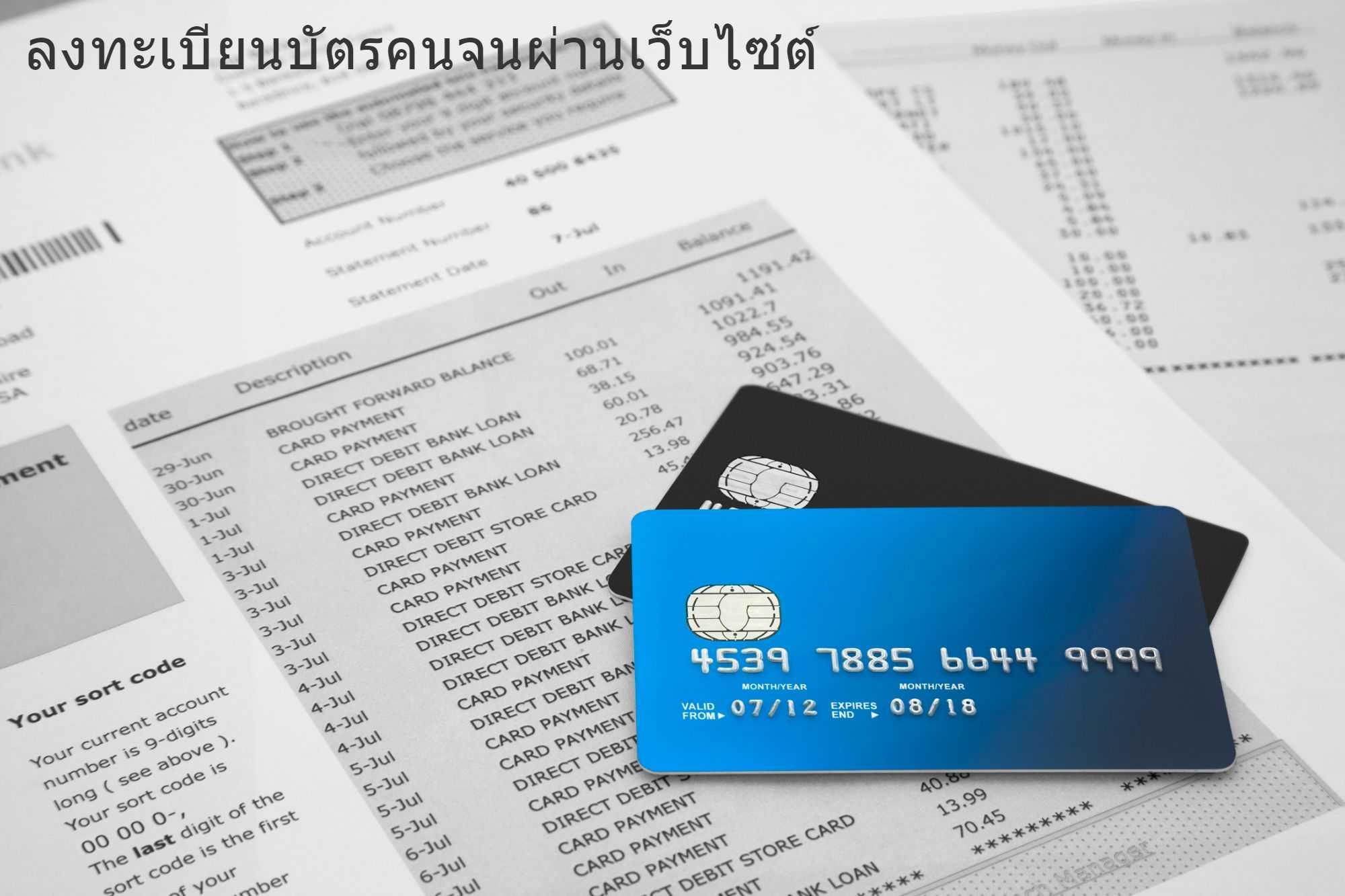 ลงทะเบียนบัตรคนจนผ่านเว็บไซต์ล่าสุด พร้อมวืธีเช็คเงินบัตรคนจนปีนี้