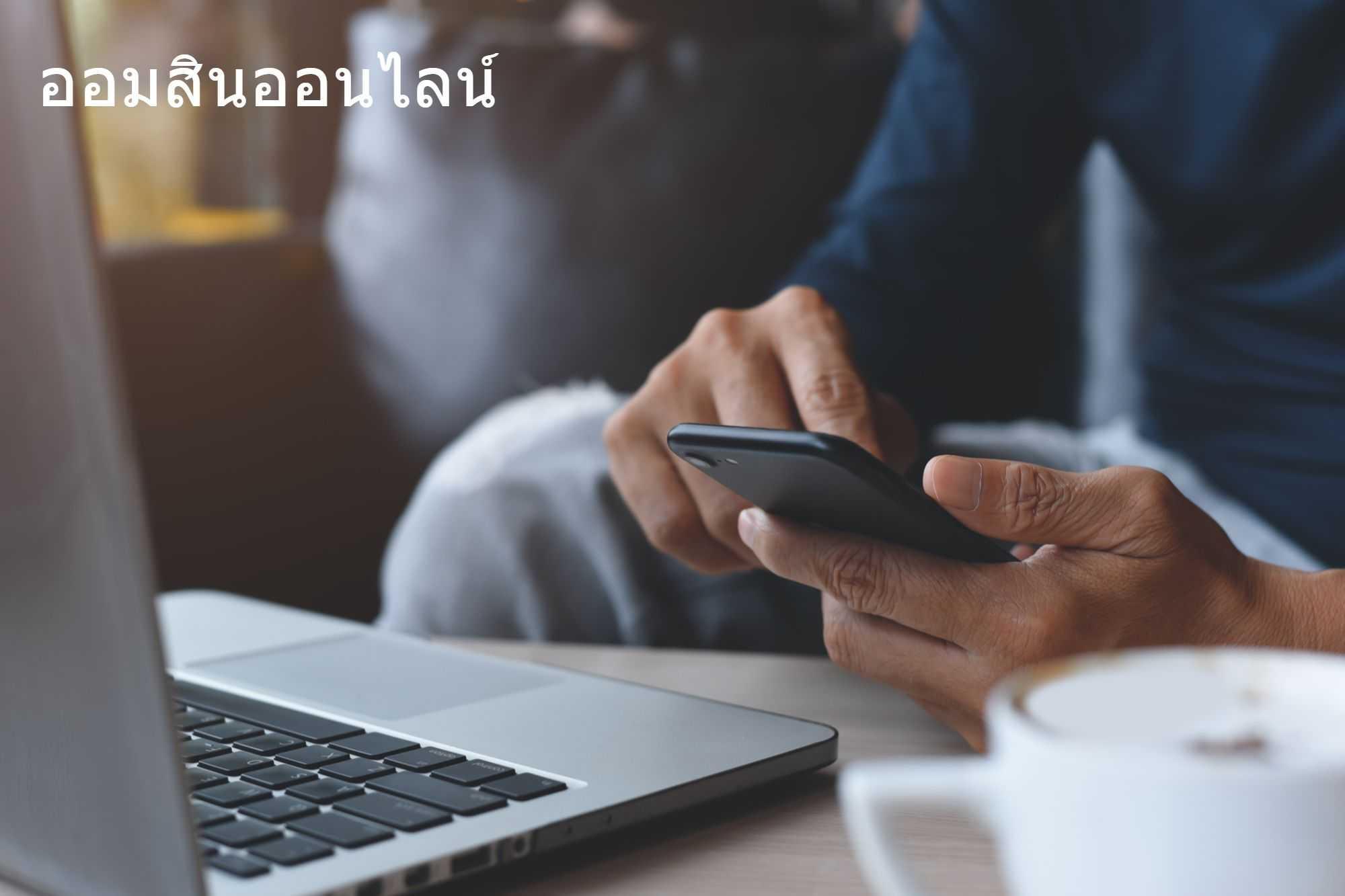 อะไรคือออมสินออนไลน์ พร้อมวิธีติดต่อธนาคารออมสินออนไลน์ปี 2564