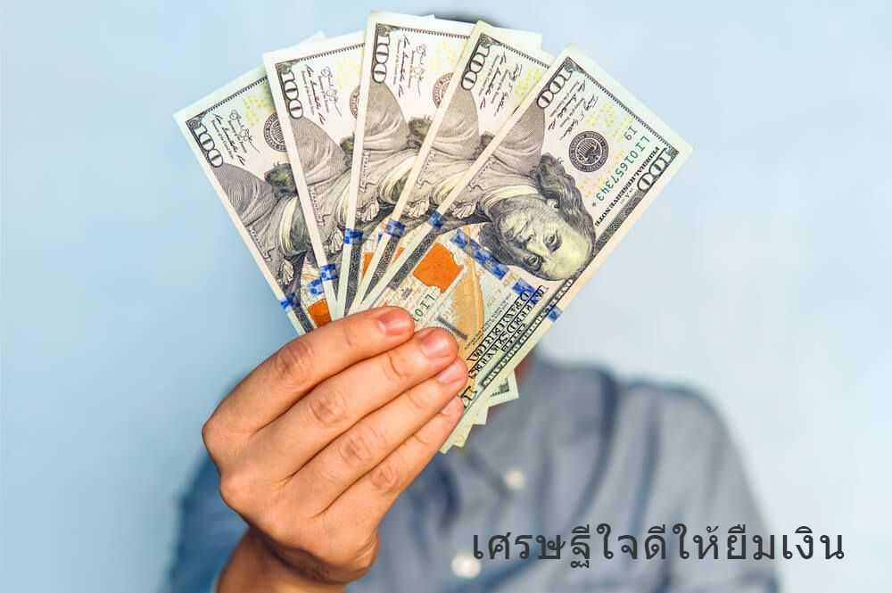 เศรษฐีใจดีให้ยืมเงิน บริการคนรวยใจดีให้ยืมเงิน เพื่อผู้ต้องการใช้เงินด่วน 2021