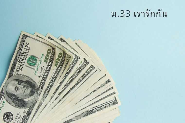 อะไรคือม.33 เรารักกัน เพื่อผู้ได้รับผลกระทบโควิด พร้อมรับเงินช่วยเหลือโควิด (ใหม่)